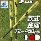 バット 野球 少年軟式金属 SSK スタルキーPRO 菊池モデル 72cm 450g平均 ミドルバランス ライトグリンゴールド 日本製 2017後期 SRNJ0217KF-51RK ジュニア用