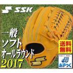 最大2500円引クーポン グローブ ソフトボール SSK 一般用 スーパーソフト オールラウンド 右投げ 2017年NEWモデル ハンドグリップおまけ g10o