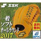 グローブ ソフトボール SSK 一般用 スーパーソフト オールラウンド 右投げ 2017 グラブ袋プレゼント P10_GRB