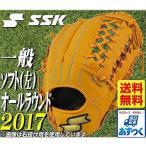 グローブ ソフトボール SSK 一般用 スーパーソフト オールラウンド 左投げ 2017 グラブ袋プレゼント P10_GRB