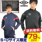 スウェットジャケット アンブロ 吸汗 速乾 ドライ フットボール フットサル メンズ 男性 一般 UBS3611