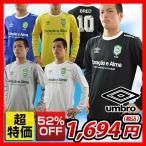 毎日あすつく アンブロ UMBRO ブラジル グラフィック 長袖シャツ Tシャツ ロンT サッカー フットサル プラクティスシャツ プラシャツ UCA5452B サッカー館