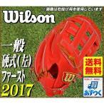 25%OFF ファーストミット 硬式野球 ウイルソン Wilson Staff 一塁手用 35D 右投用 左投用 一般用 2017年NEWモデル グラブ袋プレゼント