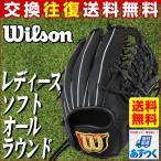 グローブ レディース  Wilson Bear ウイルソンベアー 8S ウイルソン ソフトボール 右投 オールラウンド ブラック WTASBC55F90S- パワーボールおまけ