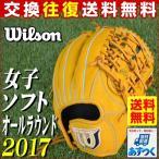 ウイルソン ソフトボール グローブ 女子 右利き(右投げ)用 オールラウンド Nオレンジ Wilson Bear WTASBQ55F28 2017年NEWモデル パワーボールおまけ