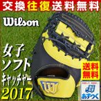 ウイルソン ソフトボール キャッチャーミット 女子 右利き(右投げ)用 捕手 ネイビー×イエロー Wilson Queen WTASQQ7CZ5004 2017 パワーボールおまけ