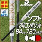 バット ソフトボールコンポジット ディマリニ フェニックス ソフトボール用(革・ゴム3号) 反発基準対応モデル トップバランス 84cm グリップテープおまけ