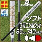 バット ソフトボールコンポジット ディマリニ フェニックス 革・ゴム3号 反発基準対応モデル トップバランス 85cm グリップテープおまけ P10_BATメンズ