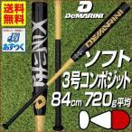 バット ソフトボールコンポジット ディマリニ フェニックス 革・ゴム3号 反発基準対応モデル トップバランス 84cm グリップテープおまけ P10_BATメンズ