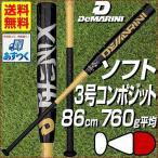 バット ソフトボールコンポジット ディマリニ フェニックス ソフトボール用(革・ゴム3号) 反発基準対応モデル トップバランス 86cm グリップテープおまけ