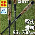 バット 野球 ゼット 軟式金属バット GODA 3×W 83cm・700g平均 ゴーダ b10o