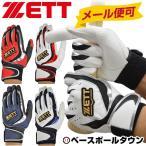 両手用 バッティンググローブ 野球 ゼット インパクトゼット 一般用 バッティング手袋