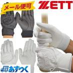 両手用 バッティンググローブ 野球 ゼット 一般用 高校野球ルール対応 バッティング手袋