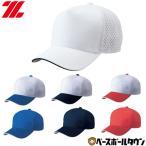 ゼット ベースボールキャップ アメリカンバックメッシュ 野球 BH167