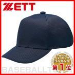 野球審判用帽子