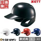 ゼット 軟式打者用ヘルメット 両耳付 一般用 BHL370