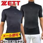 ネコポス可 ZETT 野球 アンダーシャツ コンプレッション ハイネック フィット ゼット 半袖 一般用 大人用 メンズ 限定 旧メール便可