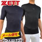 ネコポス可 ZETT 野球 アンダーシャツ コンプレッション ローネック 丸首 フィット ゼット 半袖 一般用 大人用 メンズ 限定 旧メール便可