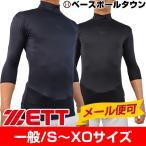 ネコポス可 ZETT 野球 アンダーシャツ コンプレッション ハイネック フィット ゼット 7分袖 一般用 大人用 メンズ 限定 旧メール便可