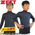 ネコポス可 ZETT 野球 アンダーシャツ コンプレッション ハイネック フィット ゼット 7分袖 少年用 子供用 キッズ用 限定 旧メール便可