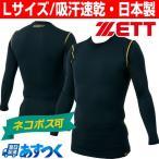 吸汗速乾 日本製 ZETT 何点でもネコポス290円!