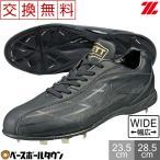 サイズ交換往復送料無料 スパイク 野球 ゼット 樹脂底金属 固定金具 埋め込みスパイク ウイニングロード 2017 靴