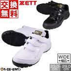 毎日あすつく トレーニングシューズ 野球 ゼット ZETT ラフィエットSP トレシュー アップシューズ 靴 マジックテープ ベルクロ 23.0〜29.0cm