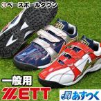 トレーニングシューズ 野球 ゼット ZETT ラフィエットBG トレシュー アップシューズ 靴 マジックテープ ベルクロ 刺繍可(有料)