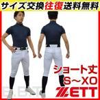 ゼット ZETT 野球 練習着パンツ メカパンライトII ユニフォームショートパンツ ショート丈 ホワイト BU1082CP-1100 メンズ