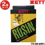 ゼット ロジン 野球 ソフトボール ロジン 卵殻 ロージン ZOP20 メール便可