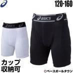 アシックス ジュニアスライディングパンツ サイドパッド付 カップ収納可 BAQ14J スラパン 少年 子供 野球ウェア