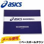 5%OFFクーポン ネコポス可 アシックス 野球 スコアブック(A4サイズ) 旧メール便可
