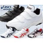 最大2500円OFFクーポン サイズ交換往復送料無料 野球 トレーニングシューズ アシックス ビーミングラスターTR  SFT142 アップシューズ B_SH セール SALE 靴
