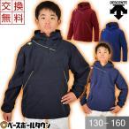 デサント フリースジャケット ジュニア用 パーカー ハーフジップ 少年 子供 子ども こども キッズ フード フーディー DBX-2360JB