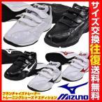 サイズ交換往復送料無料 野球 トレーニングシューズ ミズノ フランチャイズトレーナー 野球 Fエディション 11GT1440 野球 アップシューズ B_SH 靴