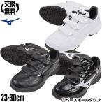ショッピングトレーニングシューズ トレーニングシューズ 野球 ミズノ セレクトナイントレーナー 23.0〜30.0cm 一般用 アップシューズ トレシュー 靴