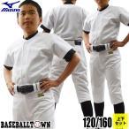 ミズノ ユニフォーム上下セット 野球 練習着 ジュニア ガチパンツ ヒザ二重 シャツ 12JG6N8001 ズボン