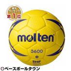 ハンドボール モルテン ハンドボール ヌエバX3600 3号 屋外グラウンド用 国際公認球 検定球 H3X3600