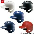 ゼット ソフトボール 打者用ヘルメット 両耳付