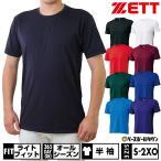 ゼット ライトフィットアンダーシャツ 丸首 半袖 メール便可 BO1810 野球ウェア 一般 大人 取寄
