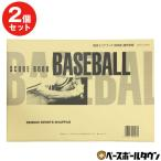 野球 スコアブック 保存版専 補充紙 30枚 30試合分 成美堂 9107 メール便可