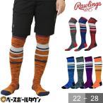 ローリングス ラインロングソックス ロング丈 AAS9S03 AAS9S04 野球 ウエア 靴下 一般用 アンダーストッキング