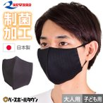 レワード 立体スポーツマスク 制菌加工素材使用 裏メッシュ 選べる2サイズ 子供・女性用〜大人用 日本製 飛沫飛散防止 洗えるマスク AC-225 メール便可