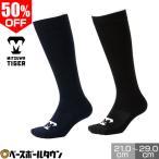 美津和タイガー 野球 パイルソックス2足組 ロングソックス ロング丈 靴下 ACMTKS-082 メール便可 半額以下