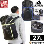 アディダス ボール用デイパック 黒×青 ADP26BKB バッグ刺繍可(有料)