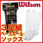 ウイルソン 3足組ベースボールソックス ホワイト 厚手素材使用