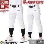 野球 ユニフォームパンツ ローリングス 3D俺のパワーパンツ ショートフィット レギュラー APP10S01 APP10S02 一般用 練習着パンツ 1/21発送予定 予約販売