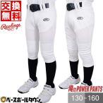 交換無料 野球 ユニフォームパンツ ジュニア用 ローリングス 3D俺のパワーパンツ ショートフィット レギュラー APP10S01J APP10S02J 少年用 練習着 あすつく