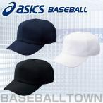 アシックス 野球 プラクティスキャップ 帽子