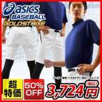 5%OFFクーポン 毎日あすつく 野球 パンツ 一般 アシックス 練習着パンツ ハーフ BAF701
